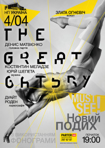 the great gatsby ballet 4 апреля